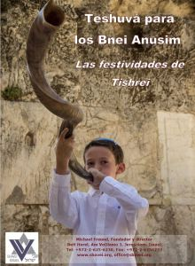 rosh-hashana-spanish-guide